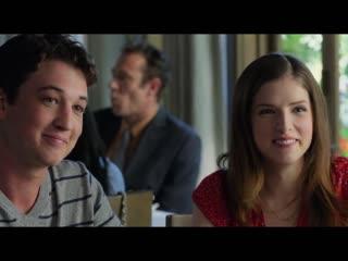 Get A Job - Official Trailer HD